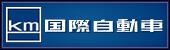 国際自動車株式会社