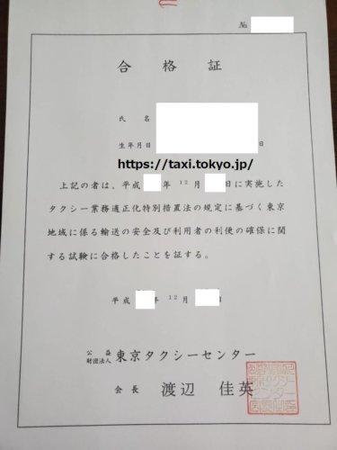 元期間工ついに4回目で東京地理試験に合格しました!やっと2種免許を受けに行くことができます