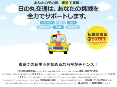 東京でタクシー転職するならノルマなしの日の丸交通がおすすめ!入社祝い金50万と6ヶ月の給与保証を解説